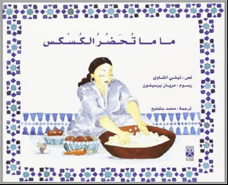 Maman prépare le couscous