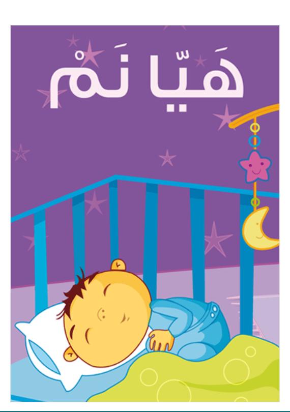 Il est l'heure de dormir (livre en tissu)